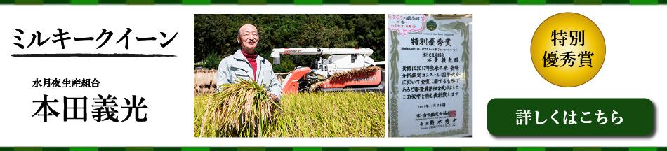 本田義光【美味しいお米のかどや】