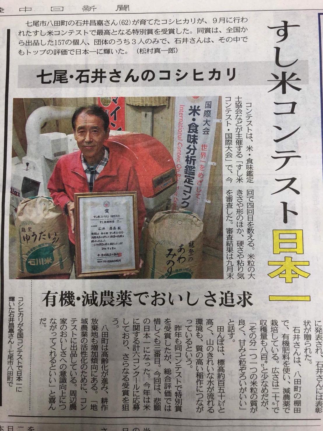 石井昌嘉新聞【かどや米穀店】
