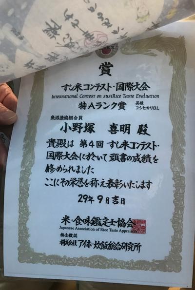 小野塚嘉明【かどや米穀店】