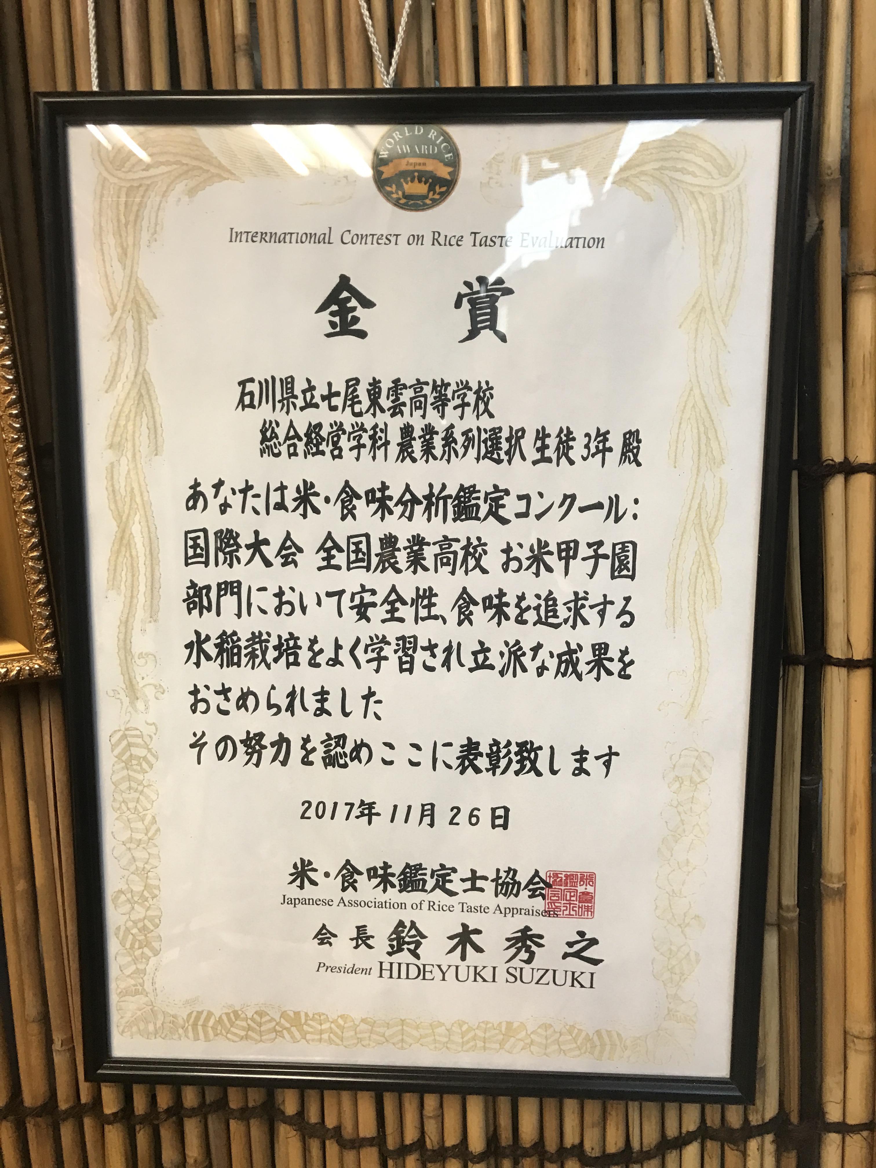 七尾東雲高等学校総合経営学科【かどや米穀店】