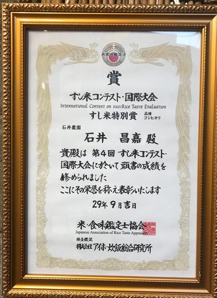 石井昌嘉受賞【かどや米穀店】
