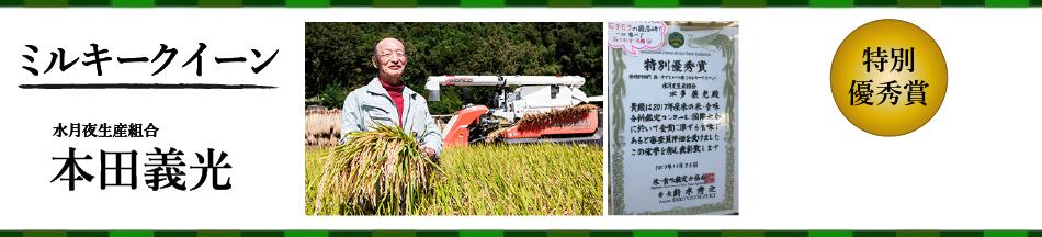 本田義光農家さんの顔が見えるお米屋さん【かどや米穀店】
